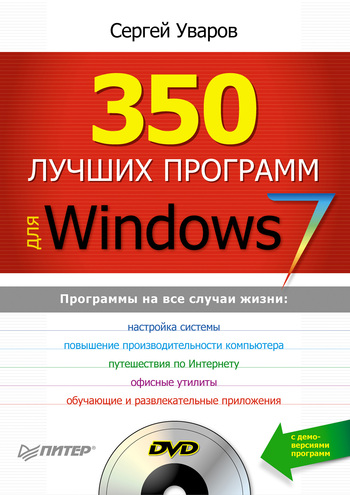 350 ������ �������� ��� Windows 7