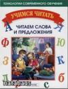 Мисаренко Г.Г., Войченко Н.Г. - Учимся читать. Читаем слова и предложения (М.2005)