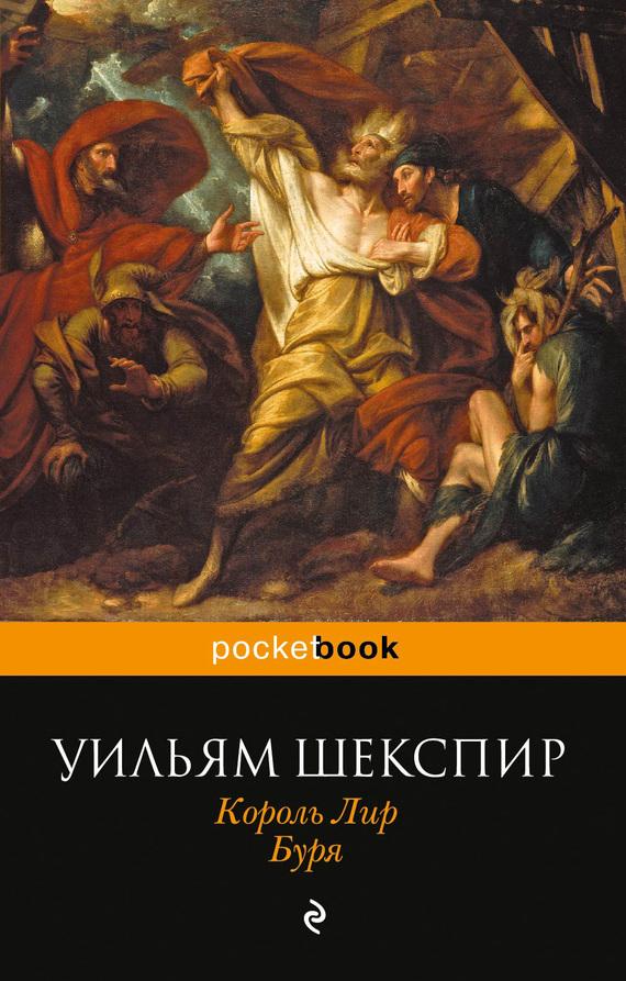 Король Лир. Буря (сборник)