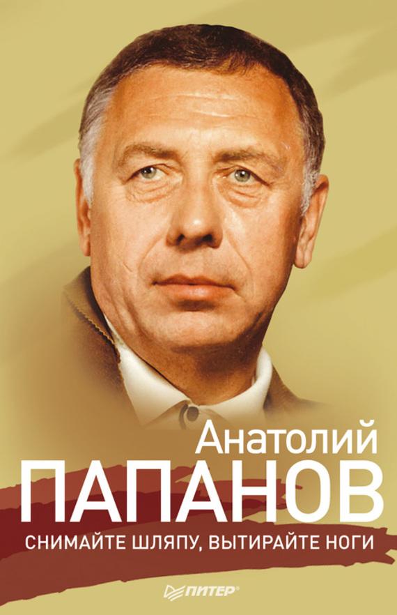 Анатолий Папанов. Снимайте шляпу, вытирайте ноги