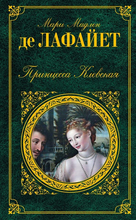 Принцесса Клевская (сборник)