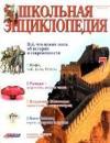 Школьная энциклопедия. Выпуск 7