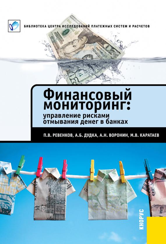 Финансовый мониторинг: управление рисками отмывания денег в банках