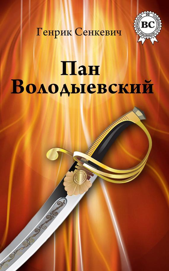 Скачать книгу огнем и мечом