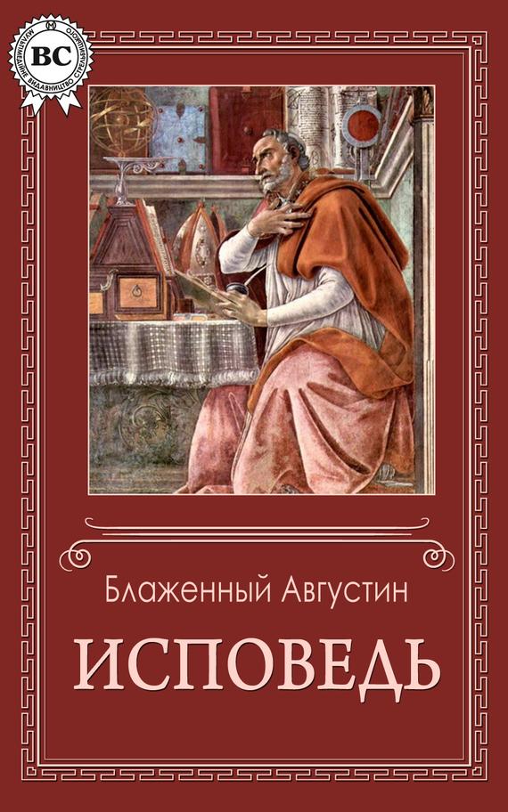 Августин блаженный: исповедь скачать в fb2, pdf, fb3, rtf, mobi.