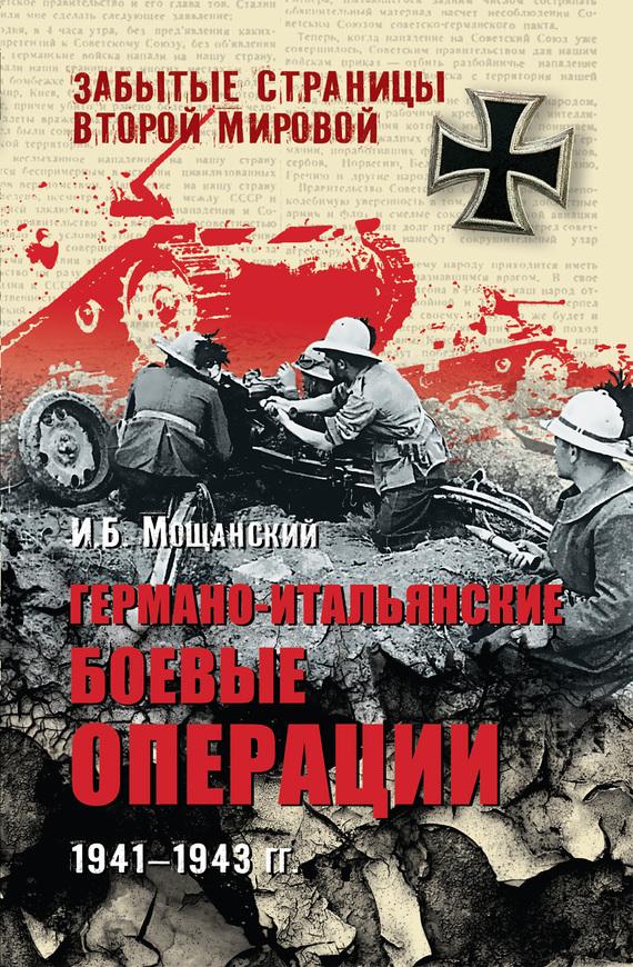 Германо-итальянские боевые операции. 1941-1943 гг.