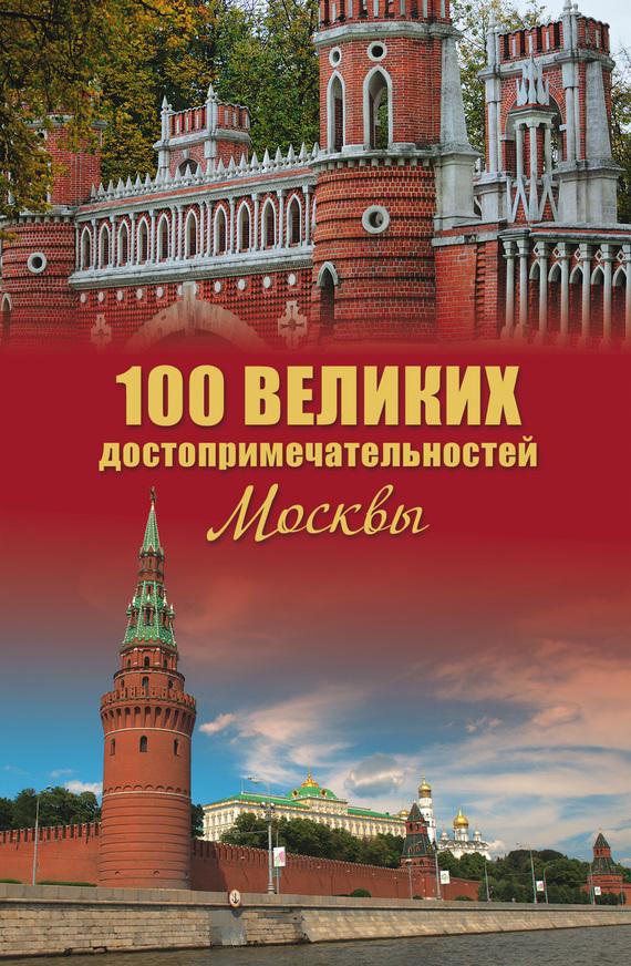 100 великих достопримечательностей Москвы