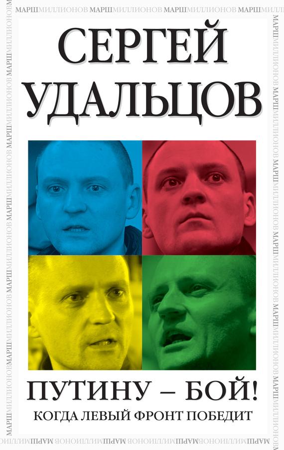 Путину – бой!
