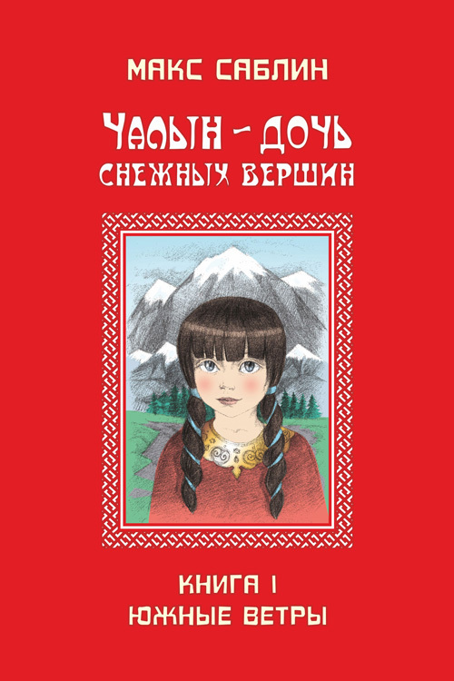 Чалын – дочь снежных вершин. Книга 1. Южные ветры