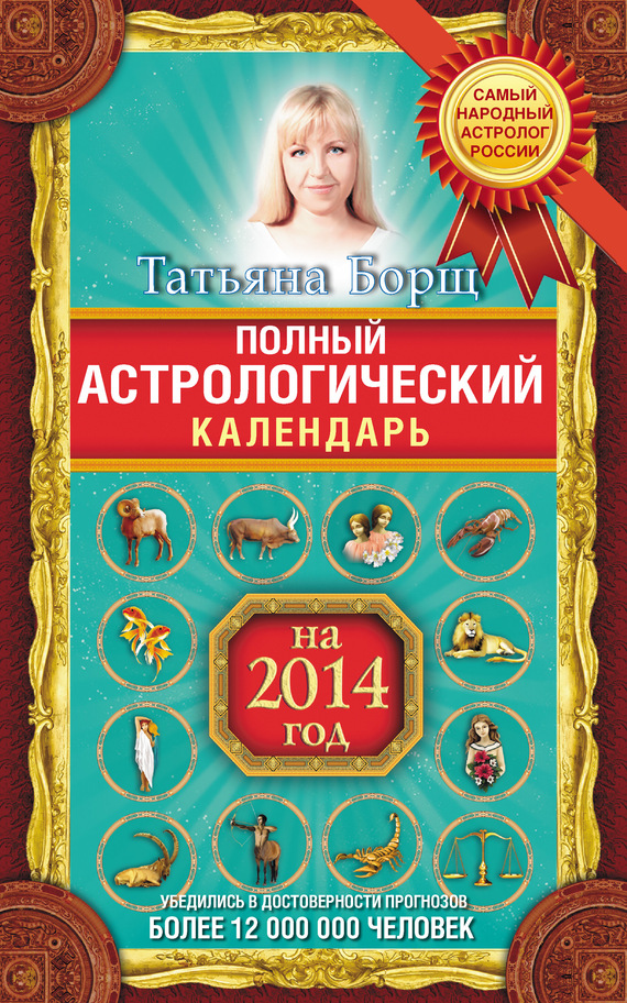 Полный астрологический календарь на 2014 год