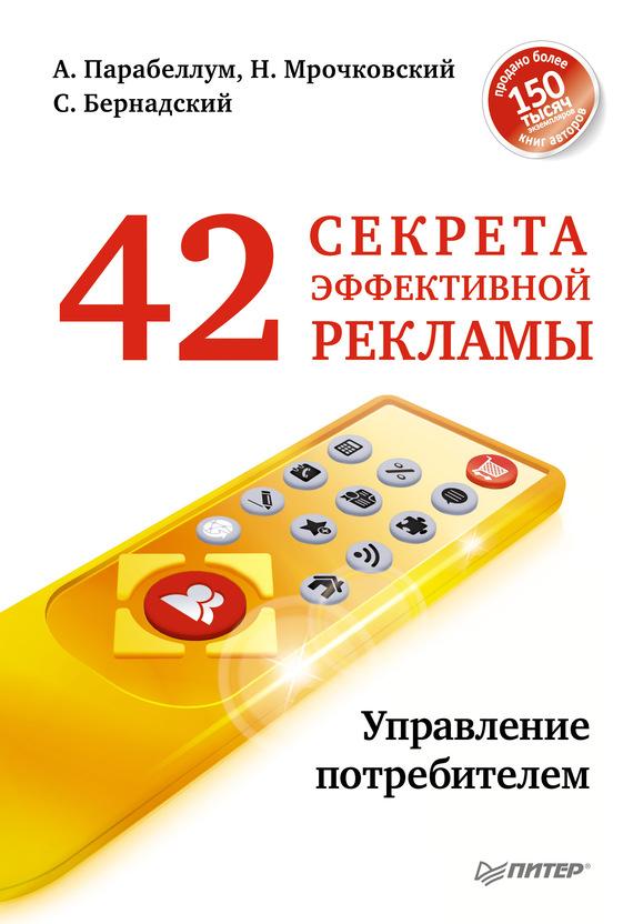 42 секрета эффективной рекламы. Управление потребителем