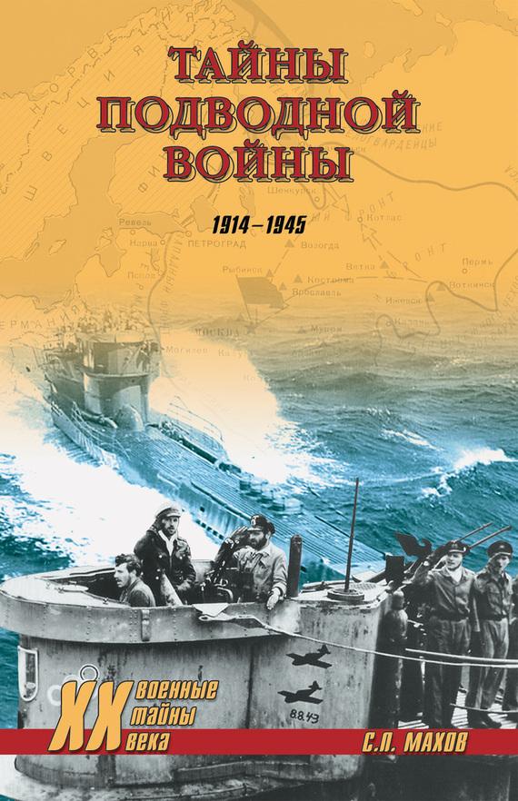 Тайны подводной войны. 1914–1945