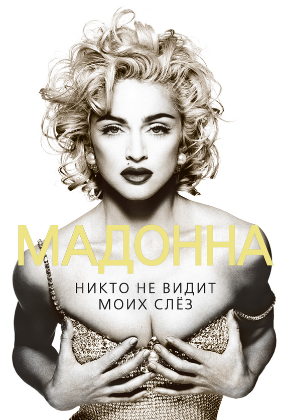 Мадонна. Никто не видит моих слез