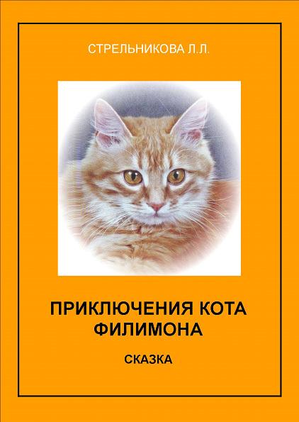 Приключения кота Филимона