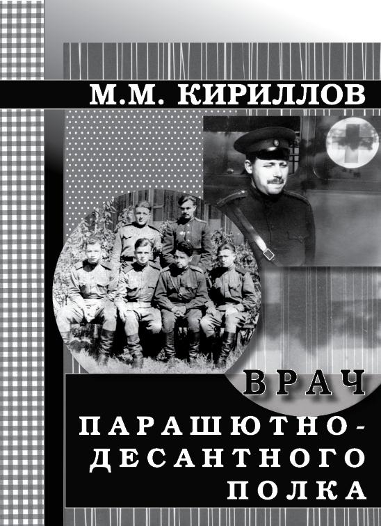 Врач парашютно-десантного полка (г.Рязань, 1956–1962 годы)
