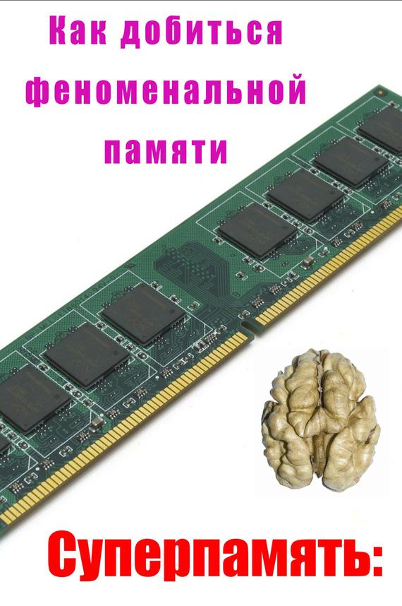 Как добиться феноменальной памяти