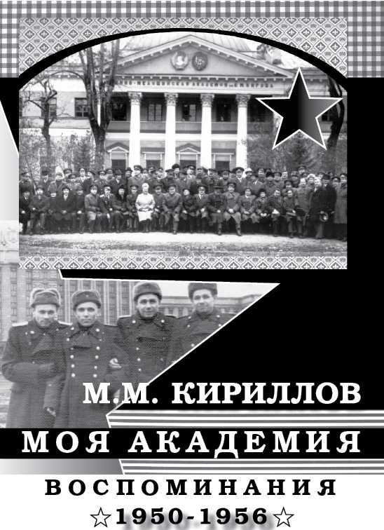 Моя академия. Ленинград, ВМА им. С.М.Кирова, 1950-1956 гг.