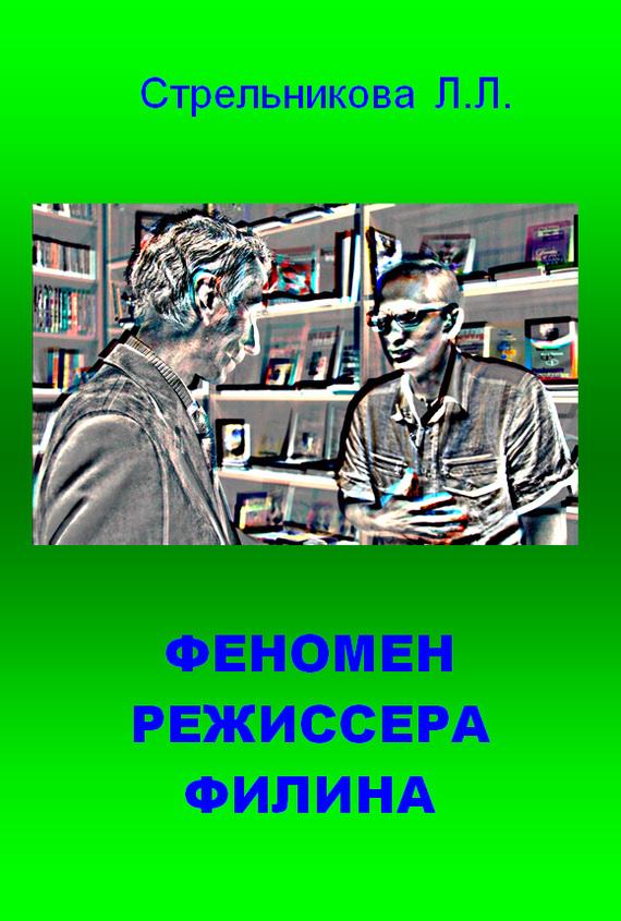 Феномен режиссера Филина