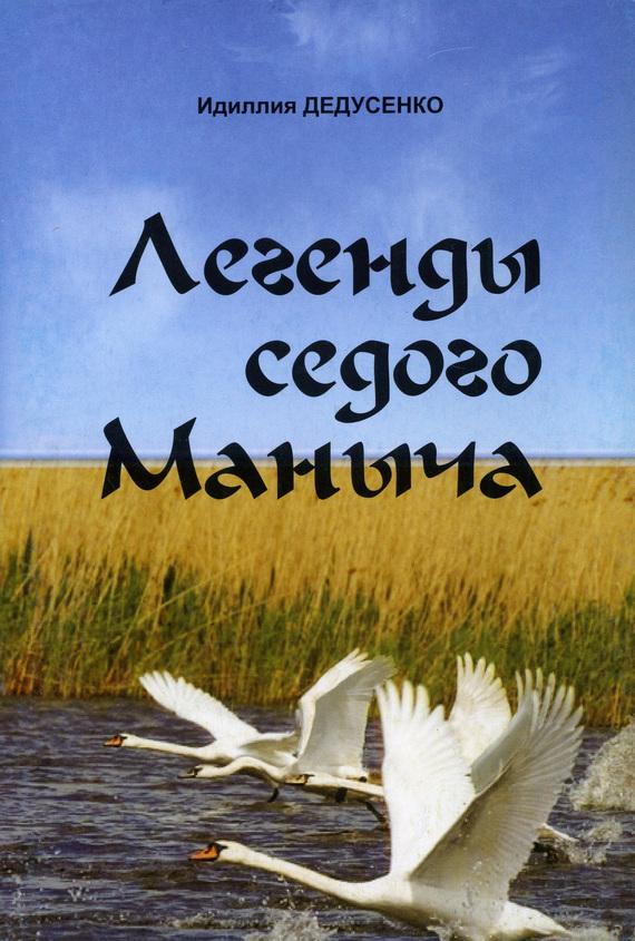 Легенды Седого Маныча