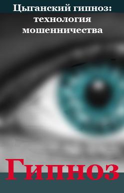 Цыганский гипноз: технология мошенничества