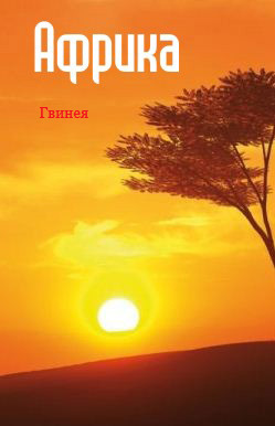 Западная Африка: Гвинея