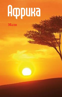 Западная Африка: Мали