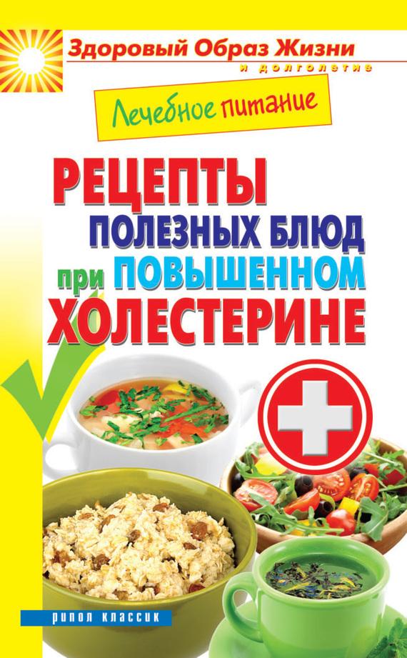 диета для понижения холестерина в крови меню