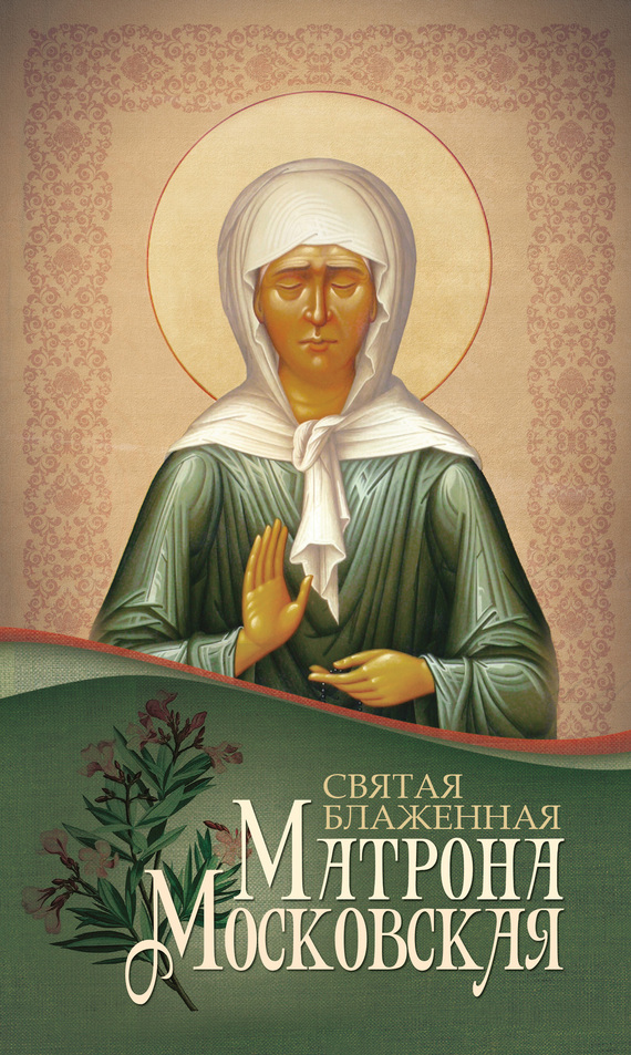 Святая блаженная Матрона Московская