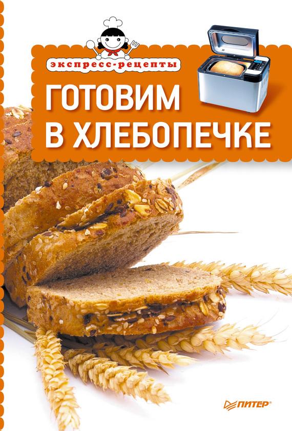 Экспресс-рецепты. Готовим в хлебопечке