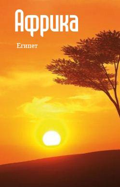Северная Африка: Египет
