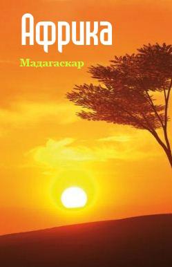 Республика Мадагаскар