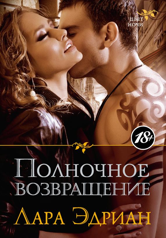 лара эдриан полночный поцелуй книга скачать бесплатно