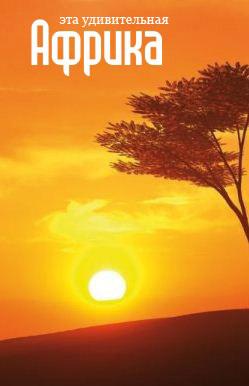 Эта удивительная Африка
