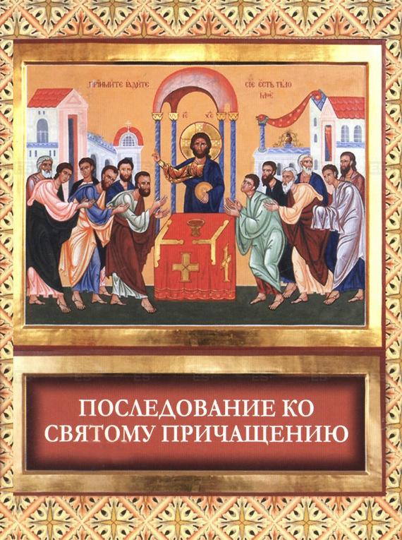 Последование ко святому причащению