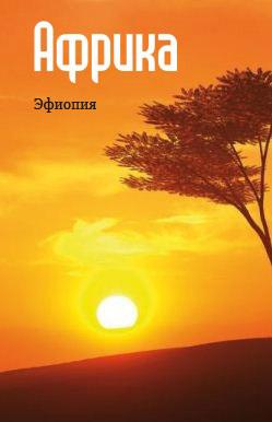 Восточная Африка: Эфиопия