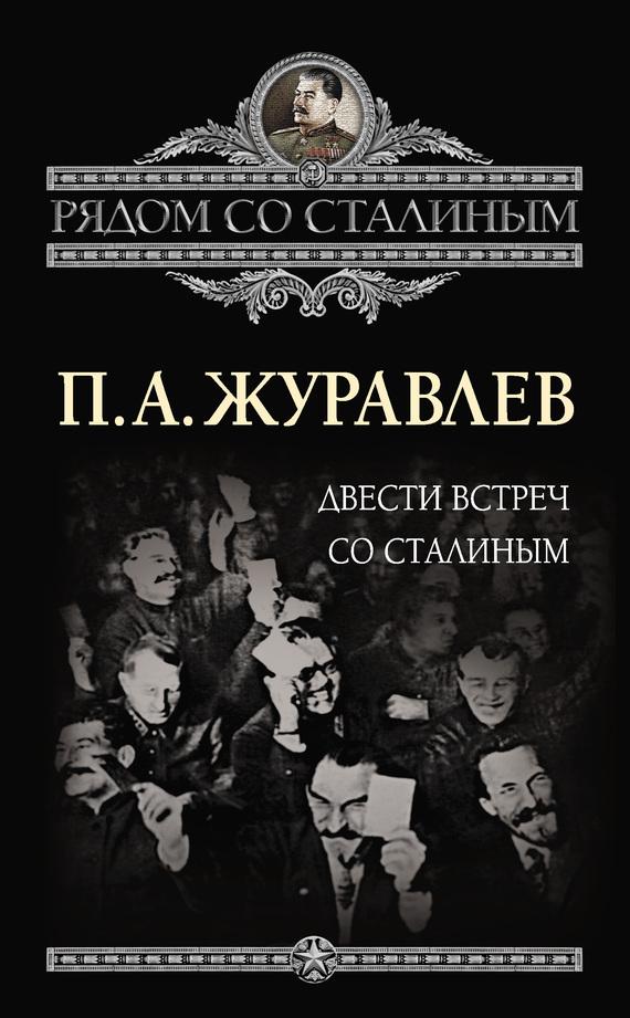 Двести встреч со Сталиным