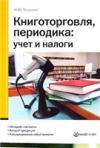 Полухина М.Ю. Книготорговля, периодика: учет и налоги - 2007 г.