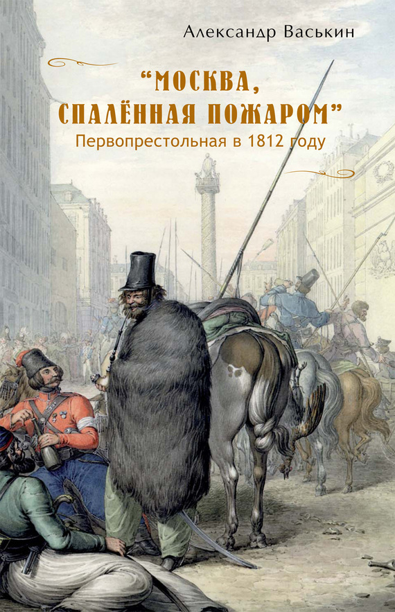 «Москва, спаленная пожаром». Первопрестольная в 1812 году