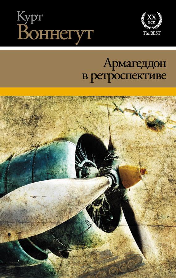 Армагеддон в ретроспективе (сборник)