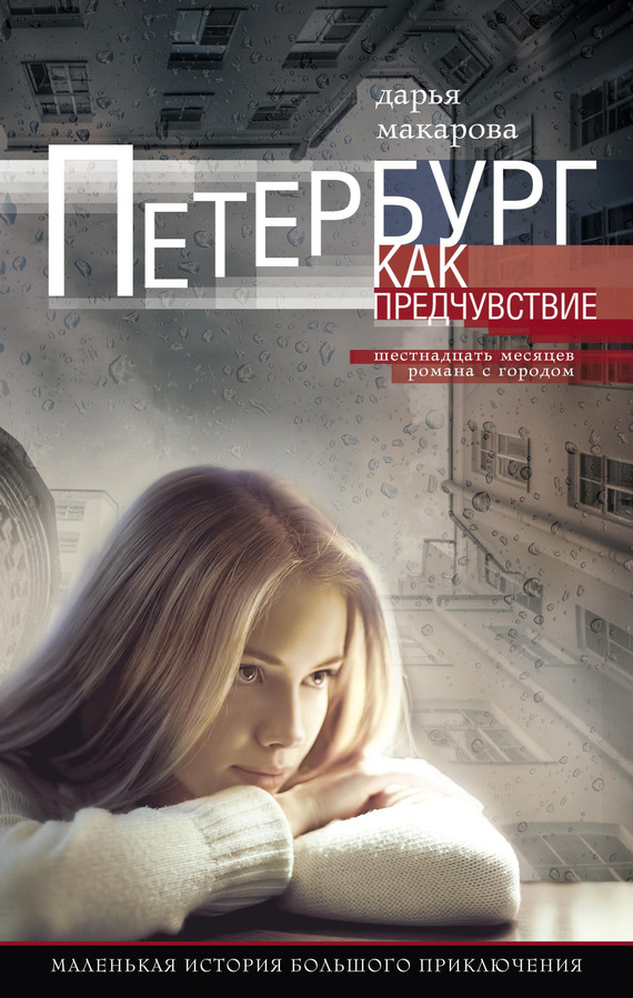 Петербург как предчувствие. Шестнадцать месяцев романа с городом. Маленькая история большого приключения