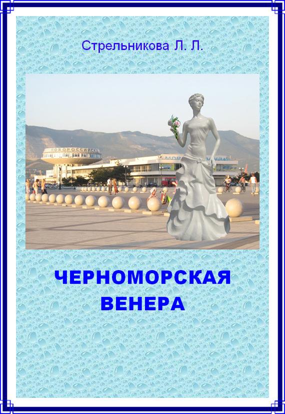 Черноморская Венера