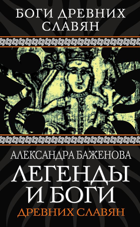 Мифы древнего рима скачать книгу бесплатно