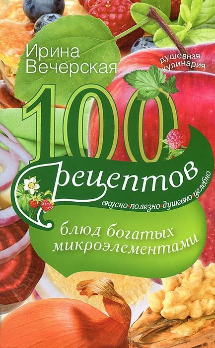 100 �������� ����, ������� ��������������. ������, �������, �������, �������