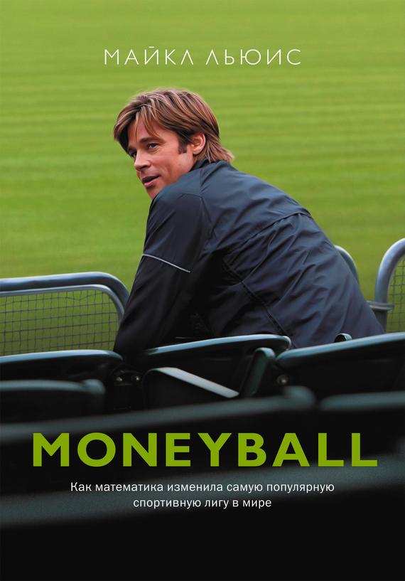 Moneyball. ��� ���������� �������� ����� ���������� ���������� ���� � ����