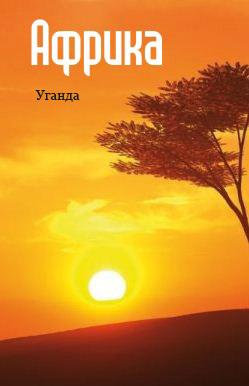 Восточная Африка: Уганда