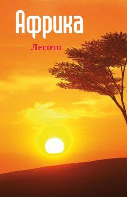 Южная Африка: Лесото