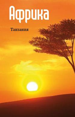 Восточная Африка: Танзания