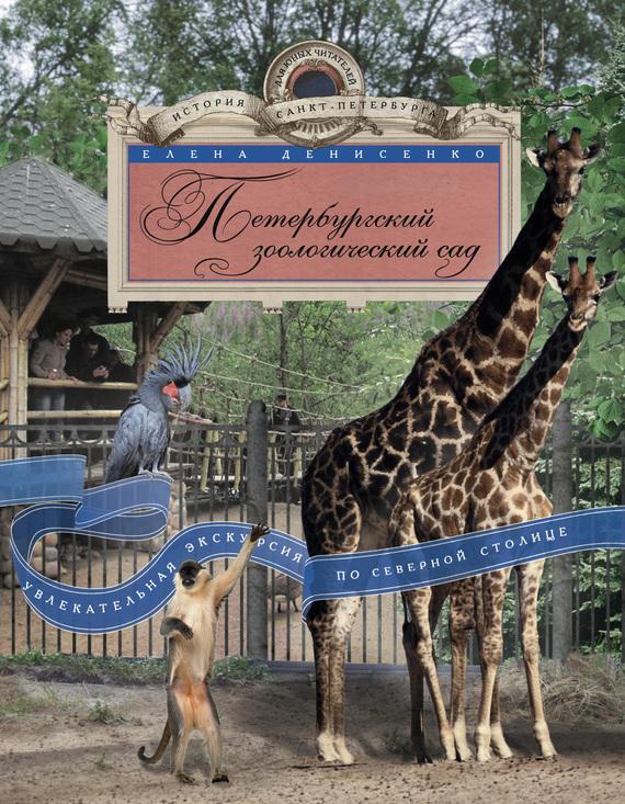 Петербургский зоологический сад. Увлекательная экскурсия по Северной столице