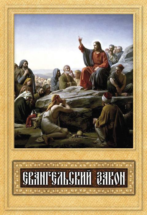 Евангельский закон