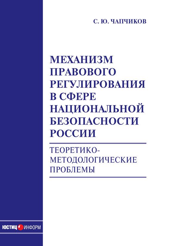 Механизм правового регулирования в сфере национальной безопасности России. Теоретико-методологические проблемы: монография